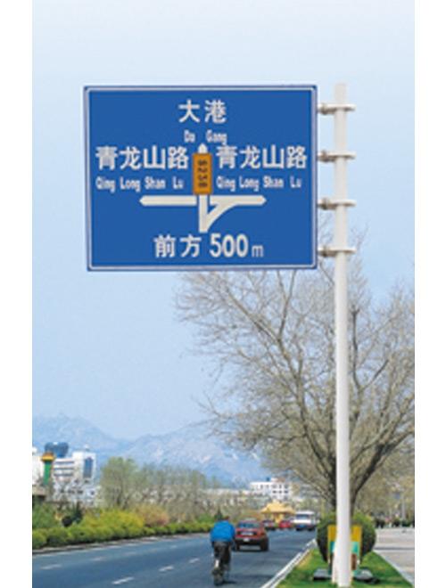 标志牌-006